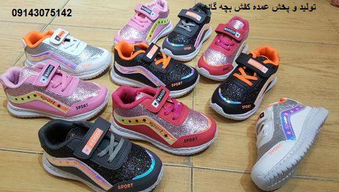 بازار عمده کفش بچه گانه تهران